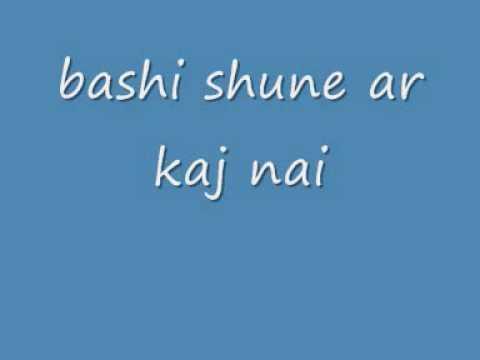 Bangla song-bashi shune ar kaj nai.wmv
