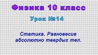 Физика 10 класс (Урок№14 - Статика. Равновесие абсолютно твердых тел.)
