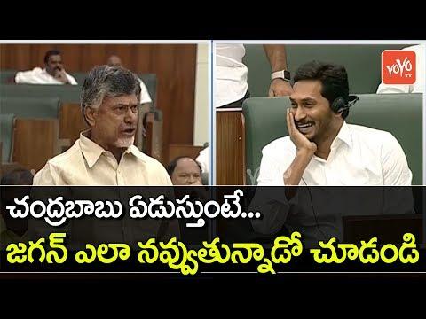 Chandrababu Naidu Crying in AP Assembly   YS Jagan Laughs at Chandrababu Seriousness   YOYO TV