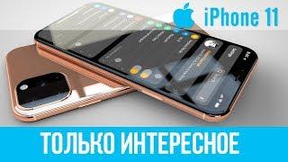 Apple iPhone 11,11 PRO, обновленный iPad, Watch 5 весь ЖИР с презентации Яблок