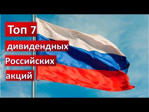 Топ 7 дивидендных акций России