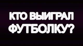 РОЗЫГРЫШ // ФУТБОЛКА ЗА ПОДПИСКУ