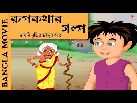 Rupkothar Golpo(Part 2) | Bangla Cartoon 2017 | New Bangla Film | Animation Movies 2017 thumbnail