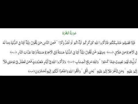 SURAH AL-BAQARA #AYAT 200-203: 31st May 18
