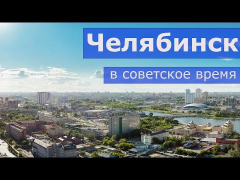 Челябинск в советское время Челябинская область