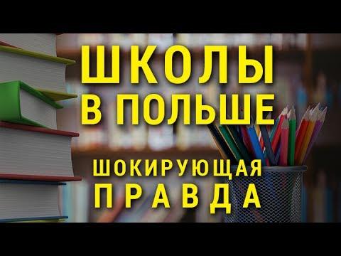 Школы в Польше - шокирующая правда