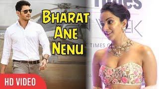 Kiara Advani Talk About Bharat Ane Nenu With Ma...