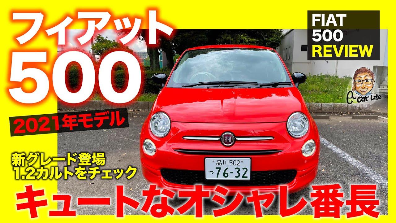 フィアット 500 2021年モデル【車両レビュー】独自の世界観を持つオシャレ番長!! 性能では測れない愛されキャラ!! FIAT 500 E-CarLife with 五味やすたか