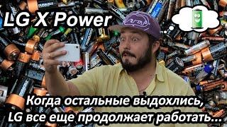 Видео-обзор смартфона LG X Power(Купить смартфон LG X Power Вы можете, оформив заказ у нас на сайте: ..., 2016-09-09T06:35:51.000Z)
