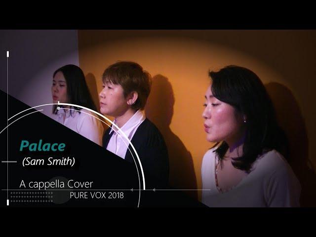 【洋楽カバー アカペラ】Sam SmithーPalace/A cappella Cover