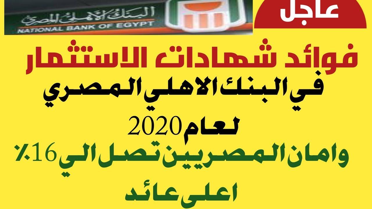 فوائد شهادات الاستثمار في البنك الاهلي المصرى لعام ٢٠٢٠ وامان المصريين تصل الي ١٦ Youtube
