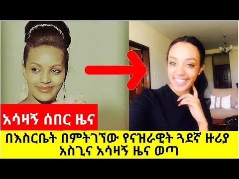 Information About Nazrawit's Friend