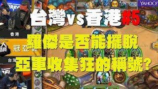 【爐石】【精彩比賽】羅杰,威傅,二哥 vs 香港#5,冠軍戰決勝局!阿杰是否能擺脫亞軍收集狂的稱號!?