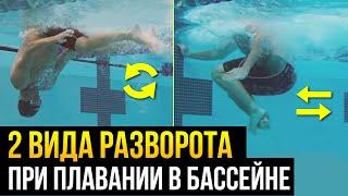 Как делать разворот при плавании в бассейне . Маятник и сальто - кувырок