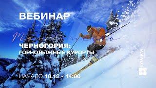 Горнолыжные курорты Черногории KOMPAS Touroperator