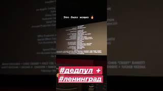 Песня ЛЕНИНГРАДА в фильме ДЭДПУЛ 2 !!! 2018 г.