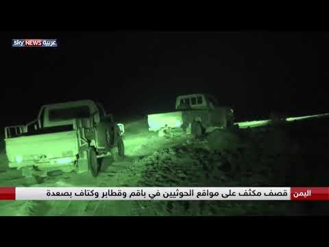 اليمن.. قصف مكثف على مواقع الحوثيين في باقم وقطابر وكتاف بصعدة  - نشر قبل 2 ساعة