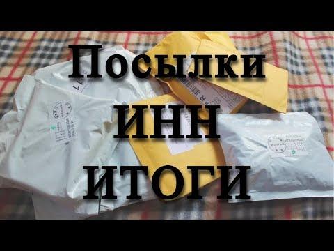 ИТОГИ ввода ИНН при получении посылки из иностранных магазинов