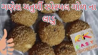 ગળ ચરમન લડવ  Gujarati churma na ladoo recipe