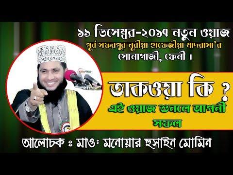 Bangla Waz Mawlana Monowar Hossain Momin
