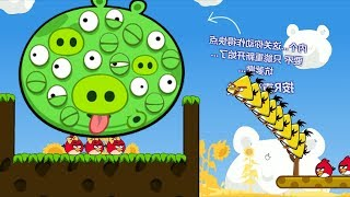 Angry Birds Cannon 3 - MAD CHUCK FORCE OUT THE GIANT 100 EYES PIGGIES ALL LEVEL!