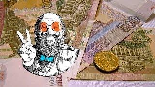 Любые незаслуженные деньги развращают