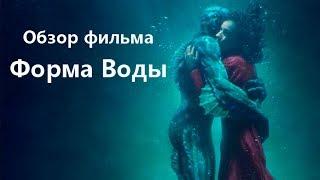 ❖ Обзор фильма Форма Воды ❖