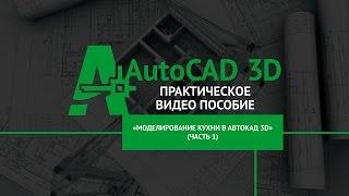 [Самоучитель Автокад 3D] Моделирование кухни часть 1