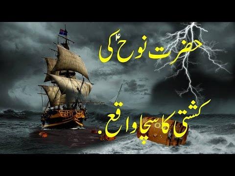 Hazrat Nooh AS Ki Kashti Ka Sacha Waqia - Noahs Ark True Story In Urdu Urdu 2016