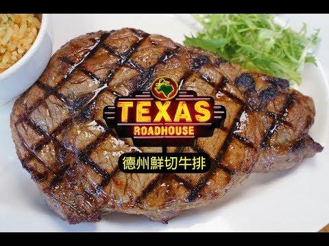 Texas Roadhouse 德州鮮切牛排 臺中店 | 臺中好吃牛排 - YouTube