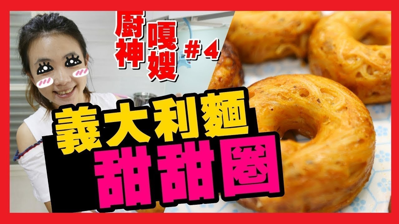 廚神嘎嫂二伯#4:義大利麵做成甜甜圈!【蔡阿嘎Life】