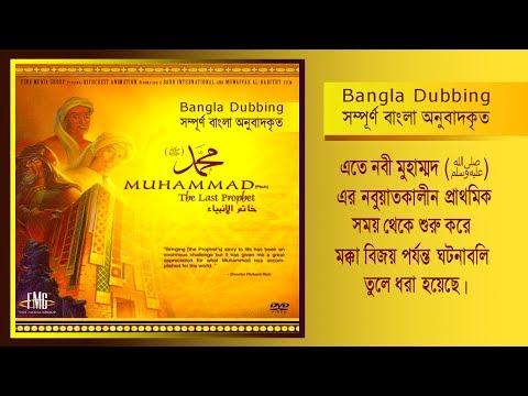 MUHAMMAD (ﷺ) The Last Prophet (Bangla Dubbing)