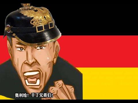 伪装营销号介绍德国地理文化历史-第四期,汉堡/黑森/石勒苏益格荷尔施泰因.Introduce Hamburg/Hessen/Sch-Hol In Chinese Meme