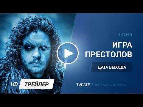 Игра престолов / Game of Thrones 6 сезон дата выхода