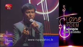 Mata Sihinayak Wage @ Tone Poem with Shirley Waijayantha Thumbnail