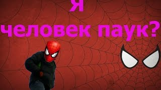 #7|| Я человек паук?! || Музыкальный клип ✔