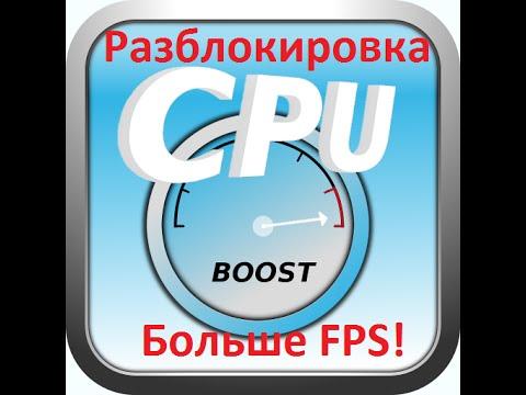 ✅ Ускорение CPU, Разблокировка ядер, Повышение FPS и оптимизация!