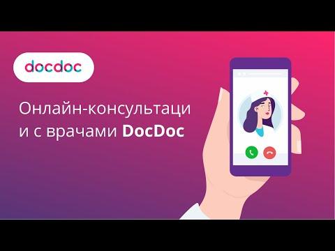 Онлайн-консультации с врачами DocDoc