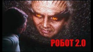 ФИЛЬМ РОБОТ 2.0 - ИНДИЙСКИЙ БЛОКБАСТЕР
