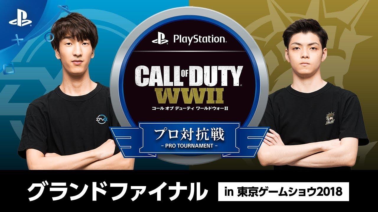 【グランドファイナル】コール オブ デューティ ワールドウォーII プロ対抗戦 in 東京ゲームショウ2018を再生する