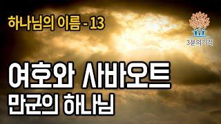 [3분의기적] 여호와 사바오트_만군의 하나님