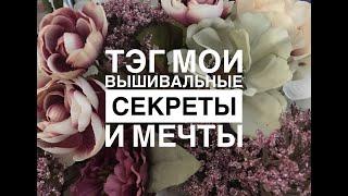 TAG Мои вышивальные секреты и мечты/ТЭГ/ВЫШИВКА КРЕСТИКОМ