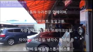 쉐보레군산서비스센터 군산정비업체 군산자동차정비 군산지엠…