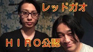 レッドガオ EXILEのHIROが公認!!