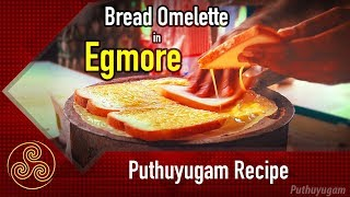 Egmore Special Bread Omelette | Chennai Street Food | Bread Omelette Recipe
