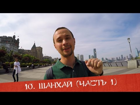 Шанхай #1 - красивейшая набережная Вайтань, знаменитая французская конецессия