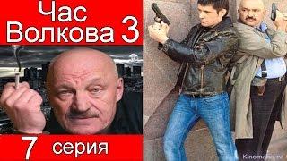 Час Волкова 3 сезон 7 серия (Сыщик)