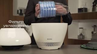 Как установить фильтры: инструкция для воздухоочистителя-увлажнителя BORK A802 Rain
