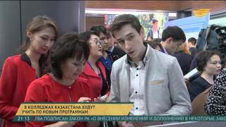 В колледжах Казахстана будут учить по новым программам