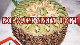 Королевский торт — Вкусные рецепты